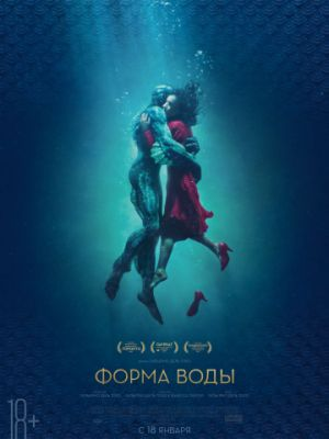 Смотреть Форма воды / The Shape of Water (2017) онлайн ХДрезка в HD качестве 720p