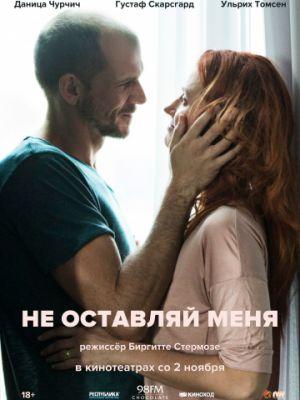 Не оставляй меня / Darling (2017)