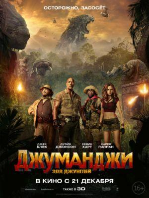 Смотреть Джуманджи: Зов джунглей / Jumanji: Welcome to the Jungle (2017) онлайн ХДрезка в HD качестве 720p