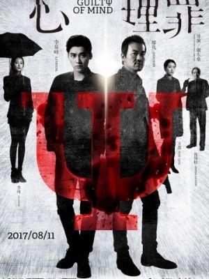 Преступность умысла / Xin li zui (2017)