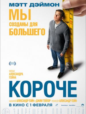 Смотреть Короче / Downsizing (2017) онлайн ХДрезка в HD качестве 720p