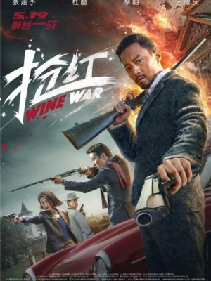 Винные войны / Qiang hong (2017)