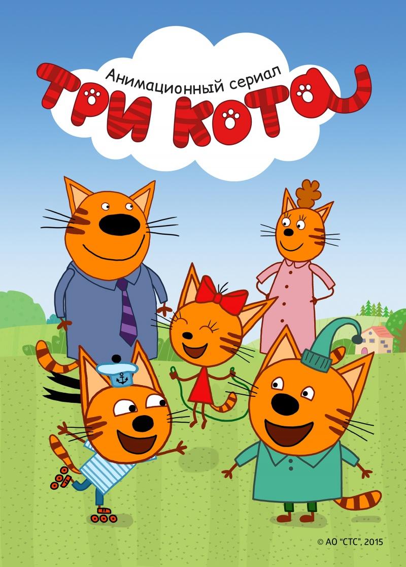 Три кота 2 сезон 54 серия