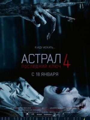 Смотреть Астрал 4: Последний ключ / Insidious: The Last Key (2018) онлайн ХДрезка в HD качестве 720p