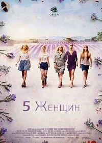 5 женщин / 5 Frauen (2016)