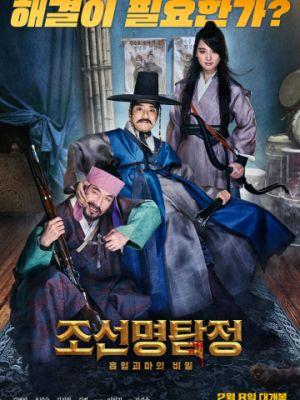 Детектив К: Тайна демона-вампира / Joseon myeongtamjeong: Heuphyeolgwimaeui bimil (2018)
