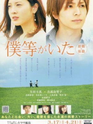 Это были мы 2 / Bokura ga ita: Kouhen (2012)