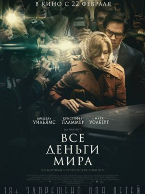 Все деньги мира / All the Money in the World (2017)