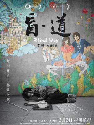 Вслепую / Mang dao (2017)