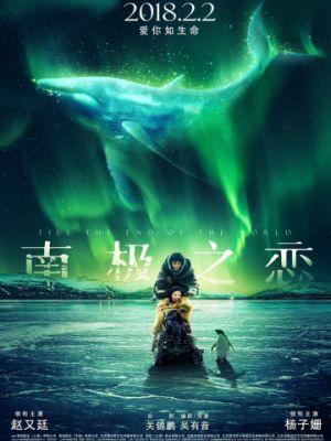 До края мира / Nan ji zhi lian (2018)