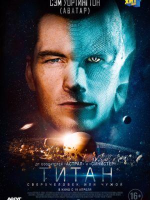 Смотреть Титан / The Titan (2018) онлайн ХДрезка в HD качестве 720p