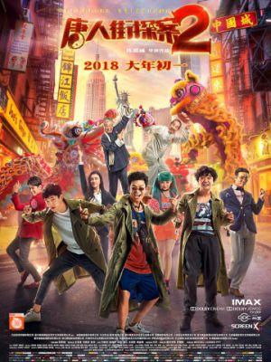 Детектив из Чайнатауна 2 / Tang ren jie tan an 2 (2018)