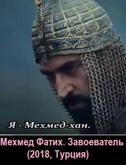 Завоеватель 1 сезон 6 серия