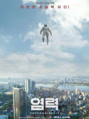 Телекинез / Yeomryeok (2018)