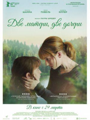 Две матери, две дочери / Barrage (2017)