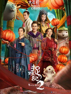 Охота на монстра 2 / Zhuo yao ji 2 (2018)