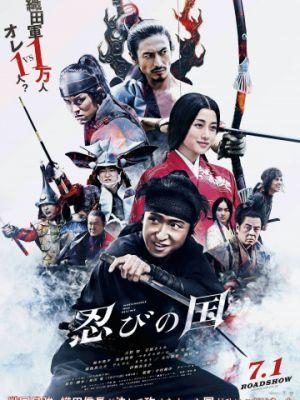 Страна синоби / Shinobi no kuni (2017)