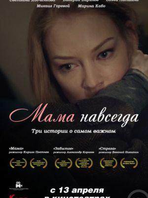 Мама навсегда (2018)