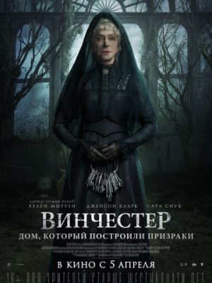 Винчестер. Дом, который построили призраки / Winchester: The House that Ghosts Built (2018)