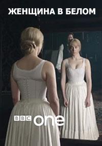 Женщина в белом 1 сезон 5 серия
