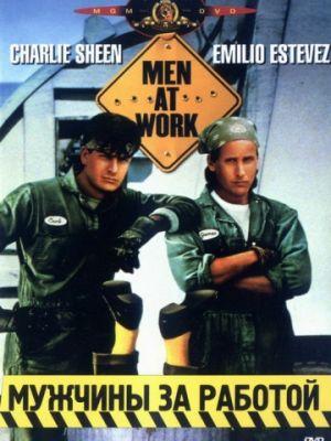 Мужчины за работой / Men at Work (1990)