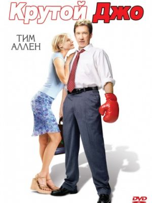 Крутой Джо / Joe Somebody (2001)