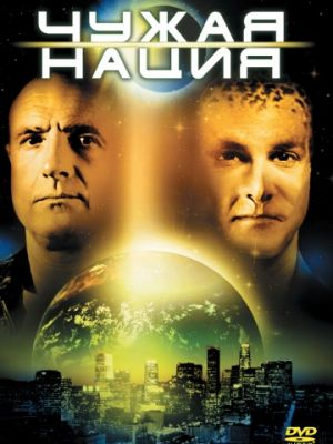 Чужая нация / Alien Nation (1988)