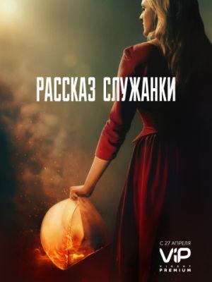 Рассказ служанки 2 сезон 13 серия