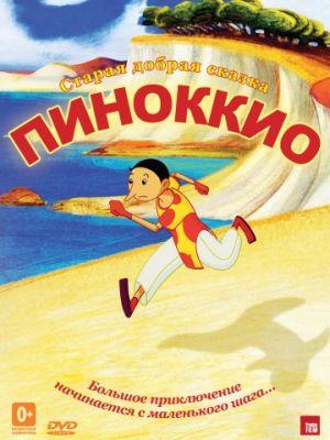 Пиноккио / Pinocchio (2012)