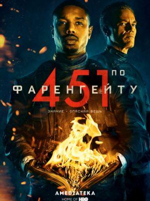 451градус поФаренгейту / Fahrenheit 451 (2018)