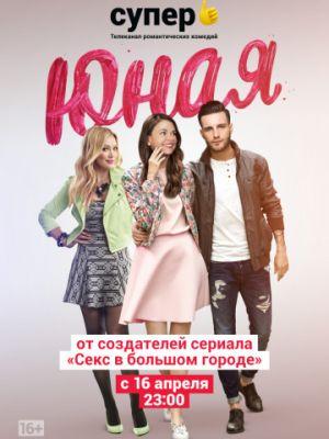 Юная 5 сезон 3 серия