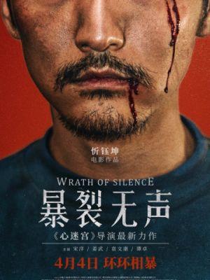 Гнев тишины / Bao lie wu sheng (2017)