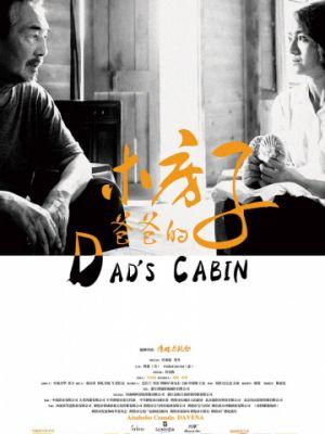 Папин дом / Ba ba de mu fang zi (2016)