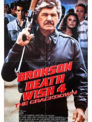Жажда смерти 4: Наказание / Death Wish 4: The Crackdown (1987)