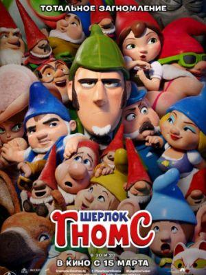 Шерлок Гномс / Sherlock Gnomes (2018)