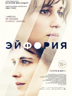 Эйфория / Euphoria (2017)