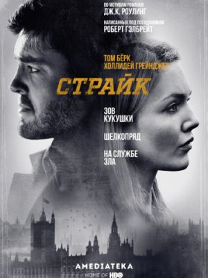 Страйк 1 сезон 7 серия