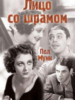 Лицо со шрамом / Scarface (1932)