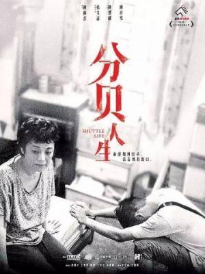 На маленьком плоту / Fen bei ren sheng (2017)