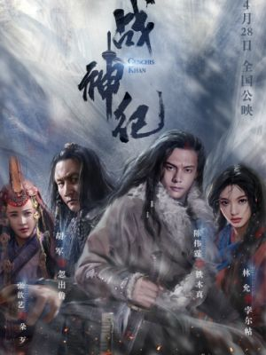 Чингисхан / Genghis Khan (2018)
