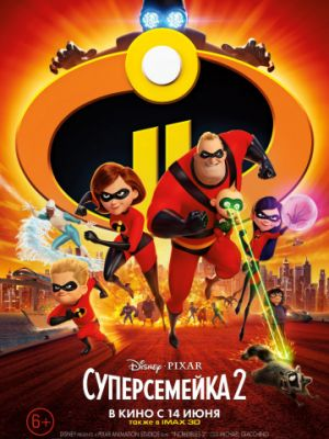 Смотреть hdrezka Суперсемейка 2 / Incredibles 2 (2018) онлайн в HD качестве