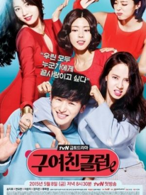 Клуб бывших подружек / Gooyeochinkeulreob (2015)