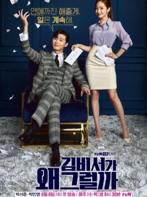 Что случилось с секретарем Ким? 1 сезон 12 серия