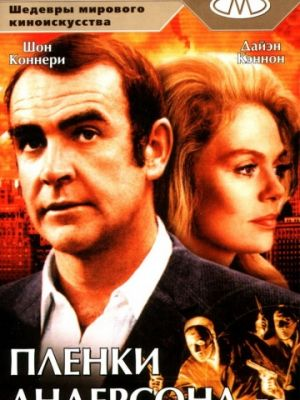 Пленки Андерсона / The Anderson Tapes (1971)