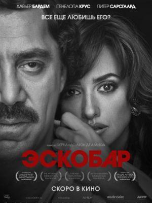 Эскобар / Loving Pablo (2017)