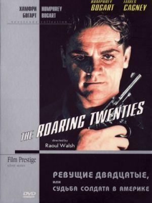 Ревущие двадцатые, или Судьба солдата в Америке / The Roaring Twenties (1939)
