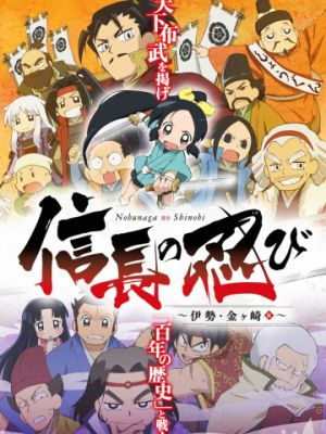 Cмотреть Ниндзя Нобунаги ТВ-1 2 сезон 26 серия онлайн в Хдрезка качестве 720p
