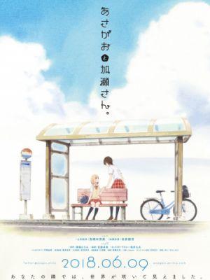 Сияние утра и Касэ-сан / Asagao to Kase-san (2018)