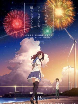 Как смотреть фейерверк / Uchiage hanabi, shita kara miru ka? Yoko kara miru ka? (2017)
