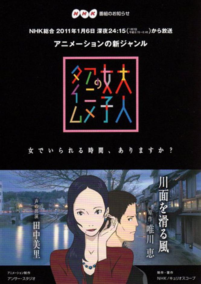 Аниме для взрослых: Ветер с реки / Otona Joshi no Anime Time (2010)